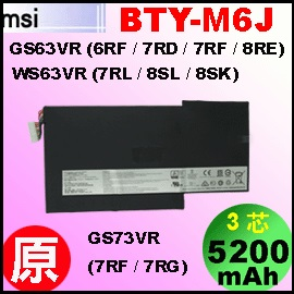 原廠 BTY-M6J【BTY-M6J = 57Wh】MSI GS63VR  GS73VR 電池