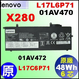 原廠  L17L6P71【X280 = 484Wh】Lenovo ThinkPad X280 電池【3芯】