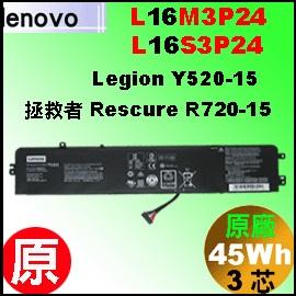 原廠 L16M3P24【Y520 = 45Wh】LenovoR720-15 / Legion Y520-15 電池