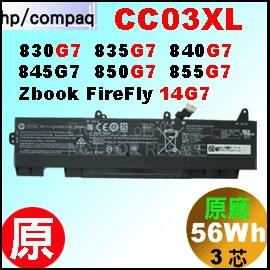原廠 CC03XL【830G7= 56Wh】HP Elitebook 830G7 835G7 845G7 / Firefly14G7 電池【3芯】
