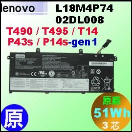原廠 L18M4P73【 T490 = 51Wh】Lenovo ThinkPad T490 T495 P43s 電池【3芯】