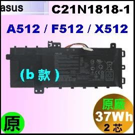 原廠 C21N1818-1【 X512 = 37Wh】 Asus vivobook15 A512 / F512 / X512 電池【2芯】