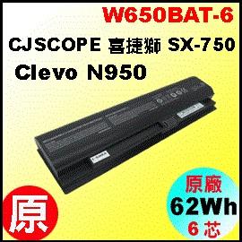 原廠N950BAT-6【N950BAT-6 = 62Wh】喜傑獅 CJSCOPE SX-750 電池