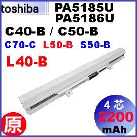 副廠 【PA5186U= 2200mAh】 Toshiba Satellite L40-B 電池