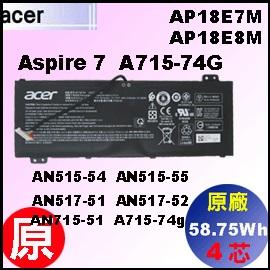 原廠 AP18E7M【 AP18E7M = 58.75Wh】AcerAN515-54 AN517-51 / PH315-52 PH315-53 電池