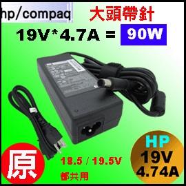 原廠 大頭帶針【90W 變壓器】HP 19V * 4.74A, 7.4*5.0mm