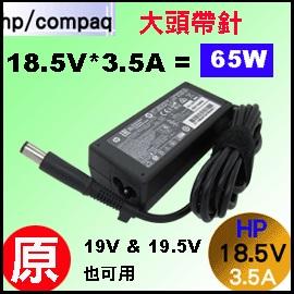 原廠 大頭帶針【65W 變壓器】HP 18.5V * 3.5A , 7.4/5.0mm 變壓器【384019-002】