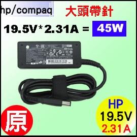 原廠 大頭帶針【45W 變壓器】HP 19.5V * 2.31A ,  7.4/5.0mm 變壓器