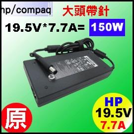 原廠 大頭帶針【150W HP 變壓器】HP 19.5V * 7.69A , 7.4 * 5.0mm 變壓器【681058-001】