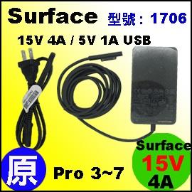 原廠 15V【1706 電源 】60W (15V *4A ) 吸磁式 全新變壓器