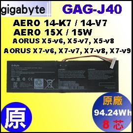 原廠 GAG-J40【Aero14 = 94.24Wh】gigabyte AREO14 / AERO15 / Aorus X7 電池