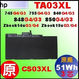 原廠 TA03XL【840G4= 51Wh】HP EliteBook 745G4 755G4 840G4 850G4 Zbook 14ug4 15uG4 電池【3芯】