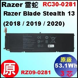 原廠 RC30-0281【 RZ09-0281 = 53.1Wh】Razer 雷蛇 RZ9-0281  電池【3芯】