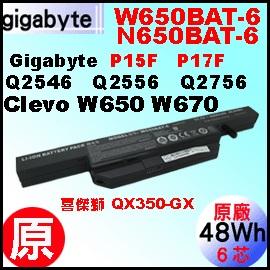 原廠【W650BAT-6 = 48 or 62 Wh】gigabyte P15F , W650 W670 電池