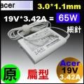 原廠白色扁型【acer 65W 變壓器】19V * 3.42A  3.0/1.1mm 接頭【PA-1650-80】