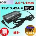 原廠【acer 65W 變壓器】19V * 3.42A 3.0/1.1mm 接頭 【PA-1650-69】