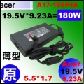 原廠【180W Liteon 變壓器】Aacer 19.5V * 9.23A , 5.5*1.7mm 變壓器
