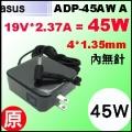 40135mm【45W 原廠 UX21A 充電器 】Asus 19V * 2.37A = 45W , 方塊型, 4.0 *1.35mm 接頭