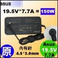 原廠 4530 帶針【150W 充電器 】Asus 19.5V * 7.7A = 150W ,4.5 * 3.0mm 接頭