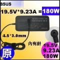 原廠 4530mm 帶針【180W 充電器 】Asus 19.5V * 9.23A = 180W ,4.5 * 3.0mm 接頭