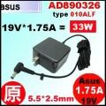 原廠 33W【方塊型 Asus 變壓器】Asus 19V * 1.75A     5.5*2.5mm 變壓器