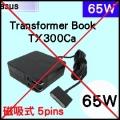 【65W TX300Ca 充電器 】Asus 19V 3.42A  磁吸式 5 pins