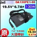 原廠【130W Dell 充電器】19.5 * 6.7A 變壓器 PA-4E PA-13