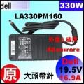 原廠【330W Dell 充電器】19.5V * 16.9A 大頭帶針