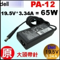 原廠【 65W Dell 變壓器】Dell 19.5V * 3.34A 大頭帶針 PA-12 family