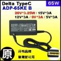 原廠 Type-C【台達電 65W Type-C】20A 3.25AUSB-C type-C  變壓器【ADP-65KE B】