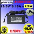 藍色接頭 120W【原廠 HP 120W 變壓器】HP 19.5V * 6.15A