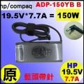 原廠薄型 藍色接頭【HP 150W 變壓器】HP 19.5V * 7.7A