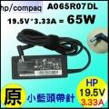 藍色接頭【原廠 HP 65W 變壓器】HP 19.5V * 3.33A = 65W