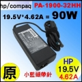 藍色接頭【原廠 HP 90W 變壓器】HP 19.5V * 4.62A = 90W, Envy touchsmart 15