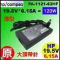 原廠 大頭帶針【120W HP 變壓器】HP 19.5V* 6.15A ,  7.4/5.0mm 變壓器【PA-1211-62HF】
