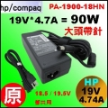 大頭帶針【90W 原廠HP變壓器】HP 19V * 4.74A=90W,  7.4/5.0mm 變壓器【384021-002】PPP014H-S