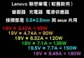 原廠【19V 變壓器】19V 19.5V 5.5*2.5mm 變壓器