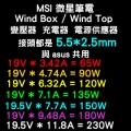【原廠 MSI 微星 變壓器】 MSI 變壓器 65W 90W 120W 135W 150W 180W