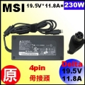 原廠 230W【MSI 變壓器】MSI 19.5V * 11.8A , 4孔母接頭