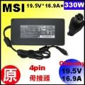 原廠 330W【MSI 變壓器】MSI 19V * 16.9A , 4孔母接頭