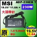 原廠 230W【 Delta 變壓器】HP 19.5V * 11.8A  大頭帶針 7.4 * 5.0mm 變壓器【ADP-230DB D】