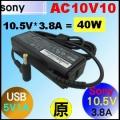 原廠 AC10V10【40W Sony 變壓器】Sony 10.5V 3.8A / 5V*1A USB  【VGP-AC10V10】