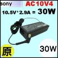 原廠 AC10V4【30W Sony 變壓器】Sony 10.5V 2.9A 【VGP-AC10V4】