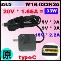 原廠【typeC 33W 變壓器】Asus 20V 1.65A USB-C 接頭