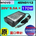 原廠圓頭帶針【170W Lenovo 變壓器】Lenovo 20V *8.5A,7.9*5.5mm接頭