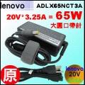 原廠圓頭帶針【65W lenovo 變壓器】lenovo 20V * 3.25A=65W, 7.9/5.5mm 變壓器