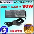 原廠圓頭帶針【90W Lenovo 變壓器】IBM 20V * 4.5A=90W, 7.9/5.5mm 變壓器
