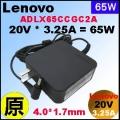 4.0 *1.7mm 接頭 方塊型 原廠 65W 【lenovo 變壓器】Lenovo 20V 3.25 A= 65W, 4.0 *1.7mm 接頭
