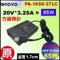 方型接頭原廠【超薄型 lenovo 變壓器】Lenovo 20V * 3.25 A= 65W