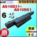原廠 AS10D31【 AS10D31 =4400mAh】 Acer Aspire 4741G 4750G 4755G 5736  5741G 5742 5750 E1-471g 電池